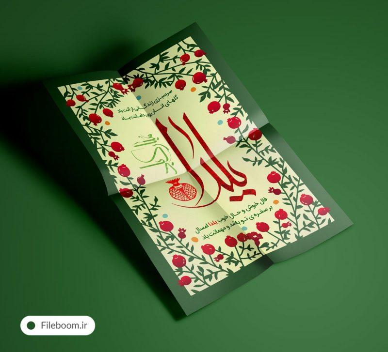 پوستر لایه باز تبریک یلدای ایرانی