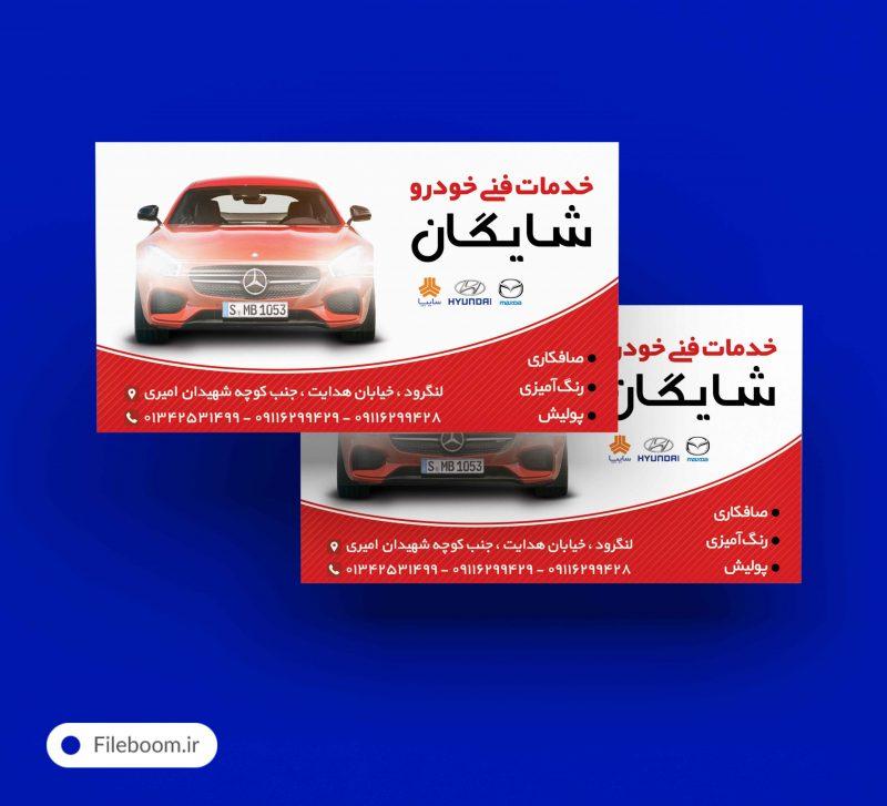 کارت ویزیت تک رو لایه باز خدمات خودرو