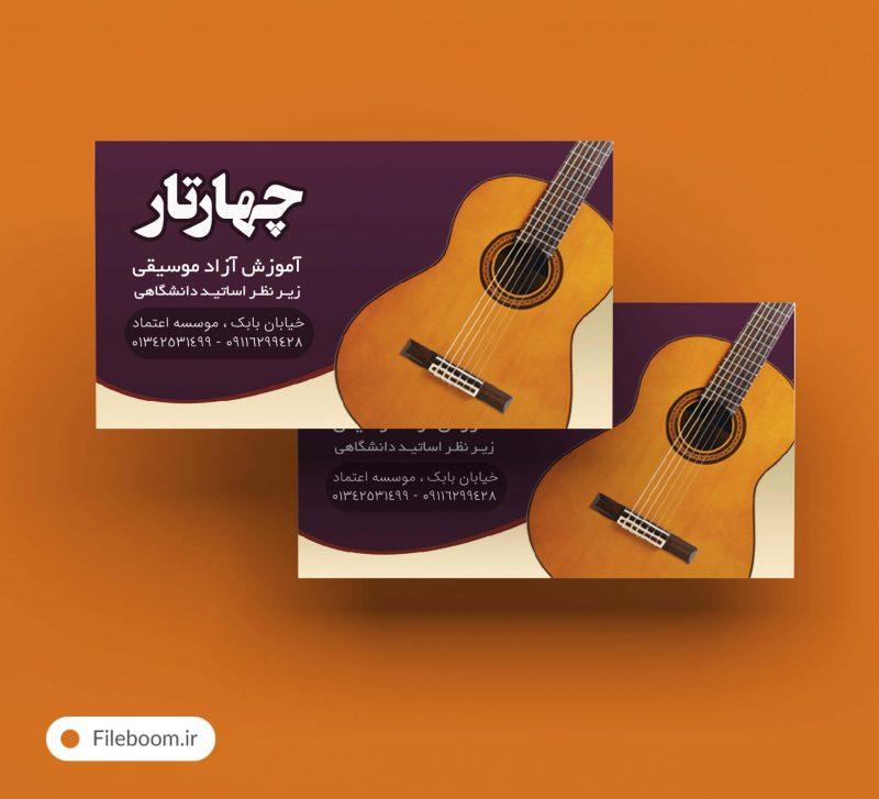 کارت ویزیت خلاقانه لایه باز آموزشگاه موسیقی