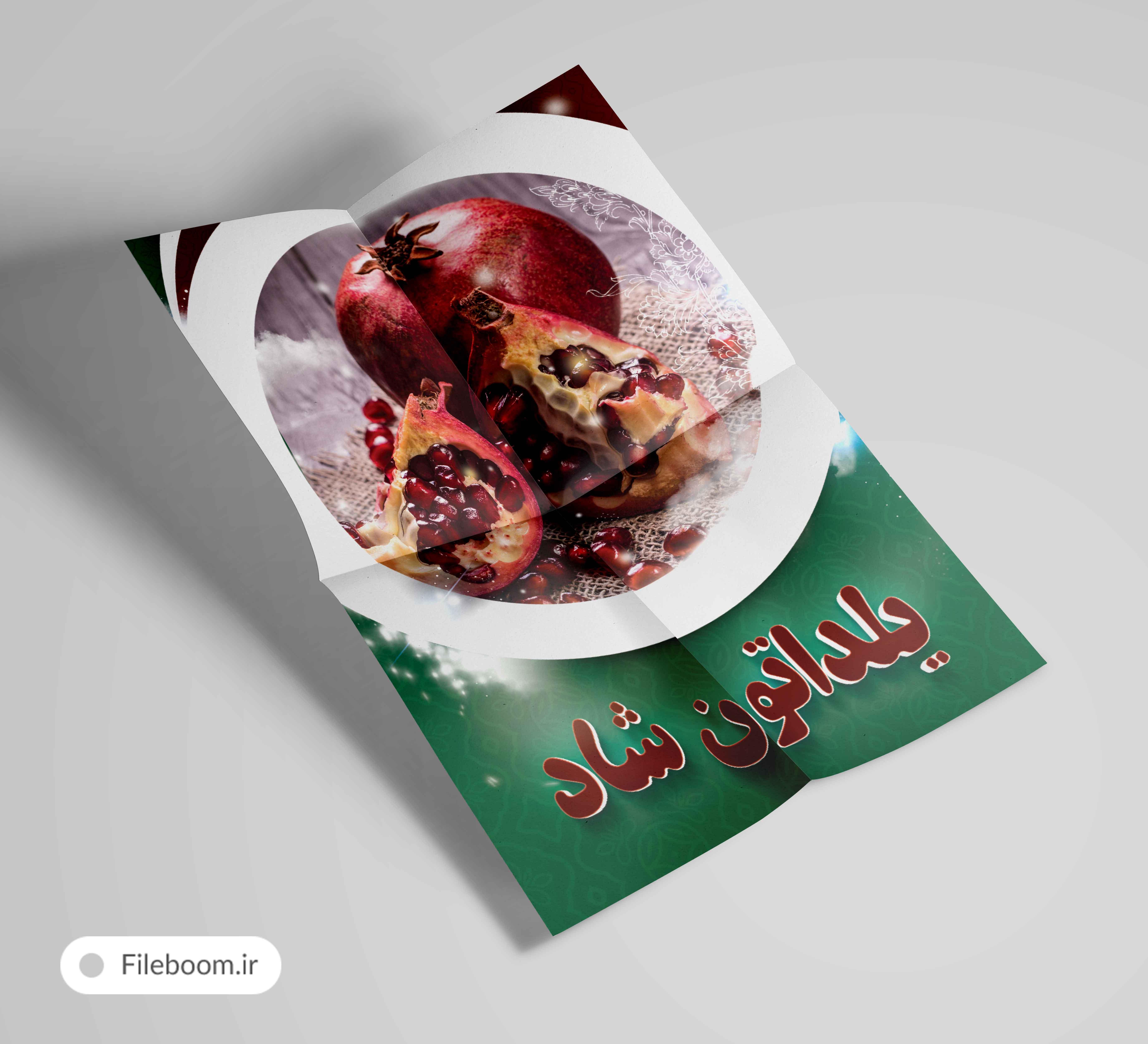 پوستر لایه باز اختصاصی تبریک شب یلدا