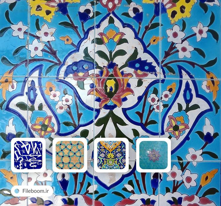 تصاویر با کیفیت از کاشی کاری ایرانی