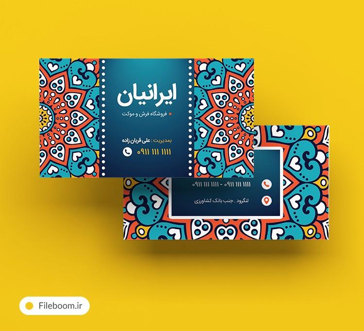 کارت ویزیت دو رو لایه باز فروشگاه فرش ایرانیان