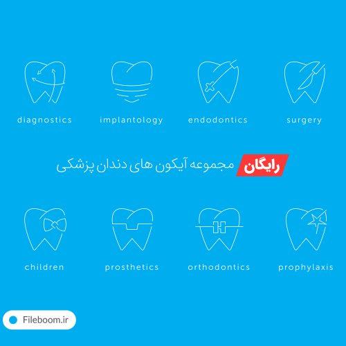 مجموعه آیکون های دندانپزشکی ایلوستریتور