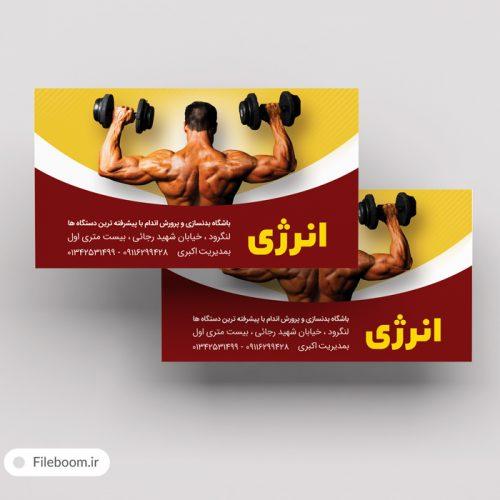 کارت ویزیت لایه باز باشگاه تناسب اندام و بدن سازی