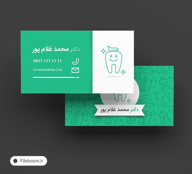 کارت ویزیت دورو لایه باز دندانپزشکی
