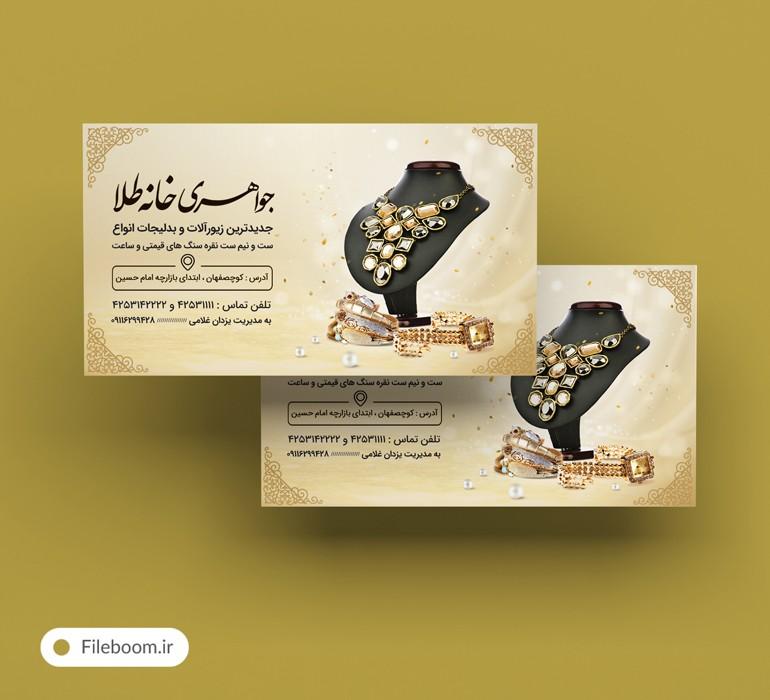 کارت ویزیت طلا فروشی بصورت لایه باز