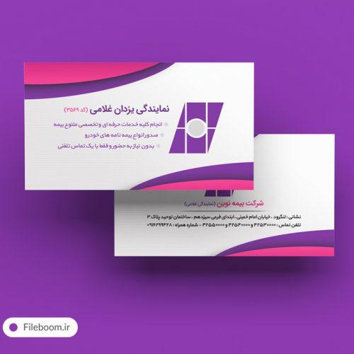 کارت ویزیت بیمه نوین بصورت دورو لایه باز