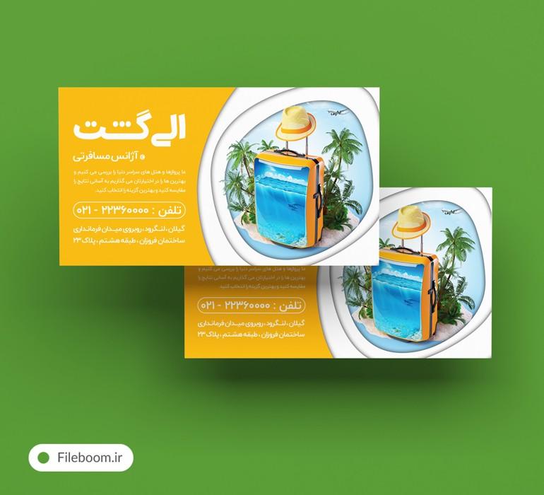 کارت ویزیت آژانس مسافرتی بصورت لایه باز