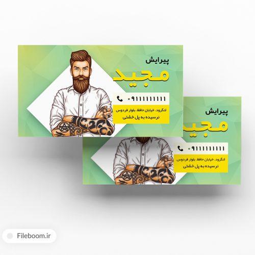 کارت ویزیت لایه باز آرایشگاه مردانه مجید