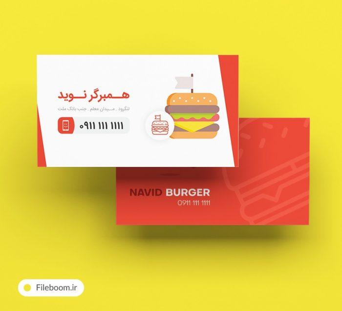 navid hamburger shop businesscard 45172 700x637 - navid_hamburger_shop_businesscard_45172