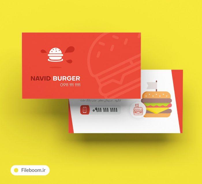 navid hamburger shop businesscard 45175 700x637 - navid_hamburger_shop_businesscard_45175