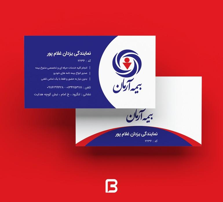 کارت ویزیت بیمه آرمان بصورت لایه باز