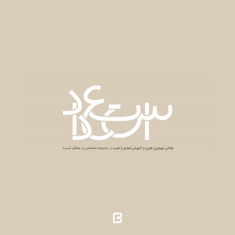 فونت فارسی و عربی استعداد