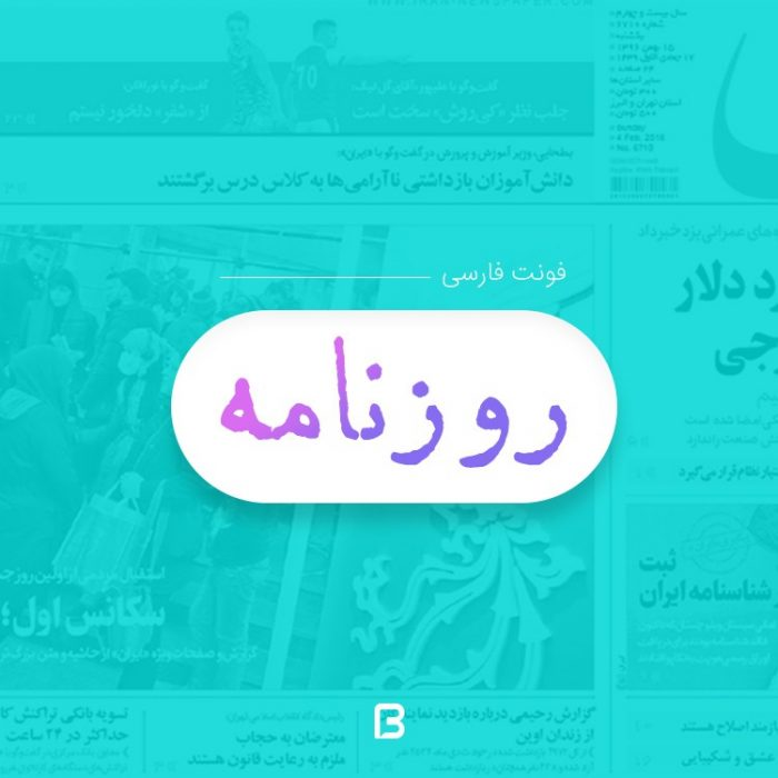 فونت فارسی زیبا به نام روزنامه