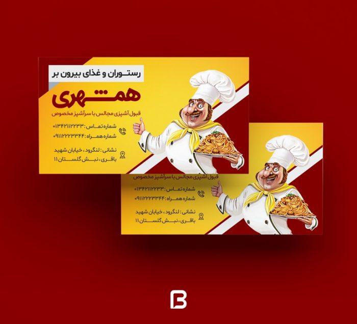 آشپزهانه و رستوران 700x636 - Resturan_free_business_card_14275