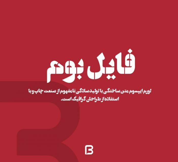 فونت فارسی اردیبهشت