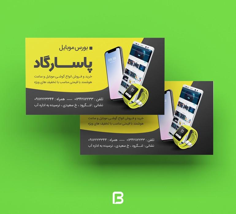 کارت ویزیت موبایل فروشی بصورت لایه باز