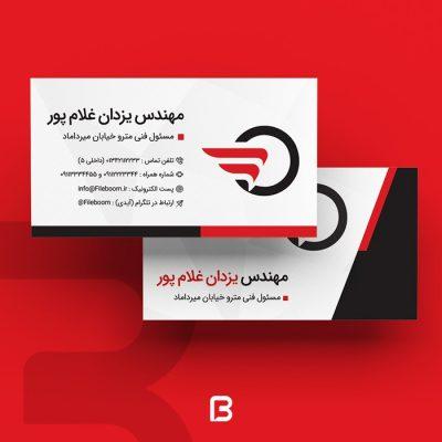 کارت ویزیت شخصی بصورت لایه باز