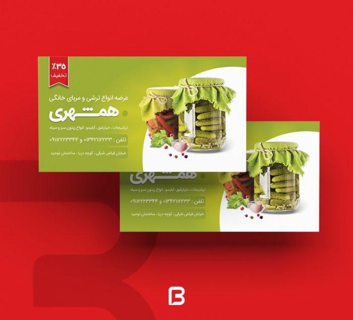 ترشی 700x636 - Torshi_Business_Card_14275.rar