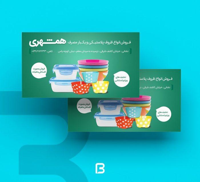 کارت ویزیت فروشگاه ظروف پلاستیکی بصورت لایه باز