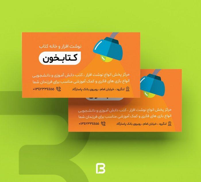 کتابخون 700x636 - Ketabkhon__free_Business_Card_14275