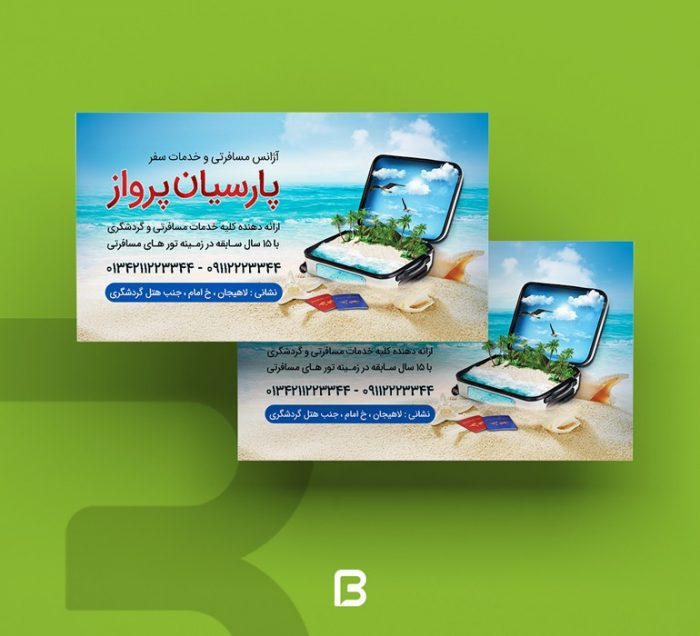 پارسیان پرواز 700x636 - Parsian_Parvaz_free_Business_Card_14575