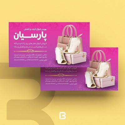 کارت ویزیت کیف و کفش زنانه بصورت لایه باز