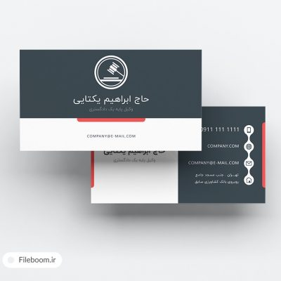 کارت ویزیت دورو لایه باز وکیل دادگستری ابراهیم یکتایی