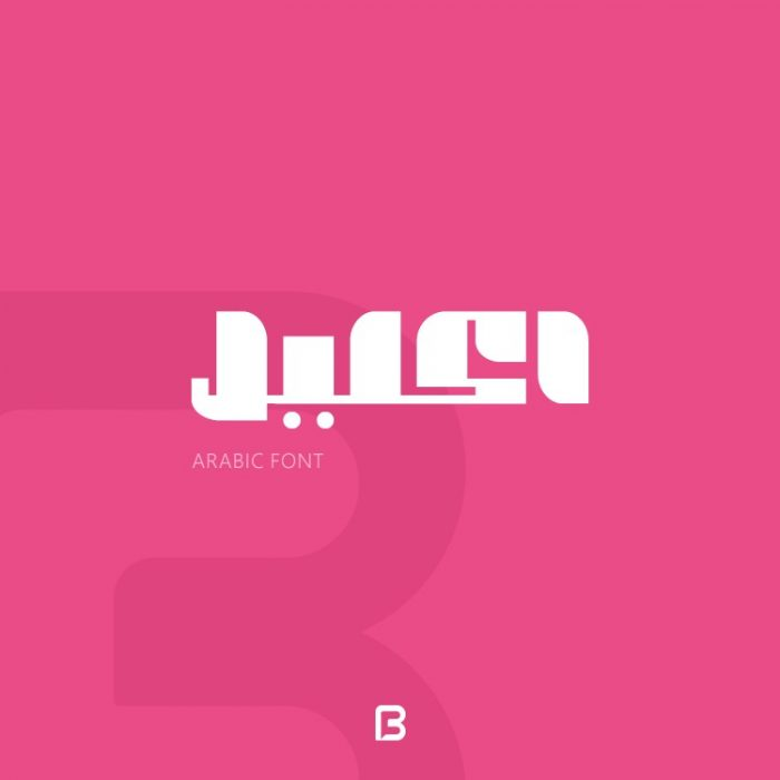 ekleel arabic font 65979 700x700 - ekleel_arabic_font_65979