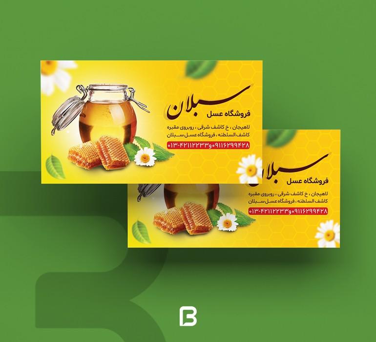 کارت ویزیت عسل فروشی بصورت لایه باز