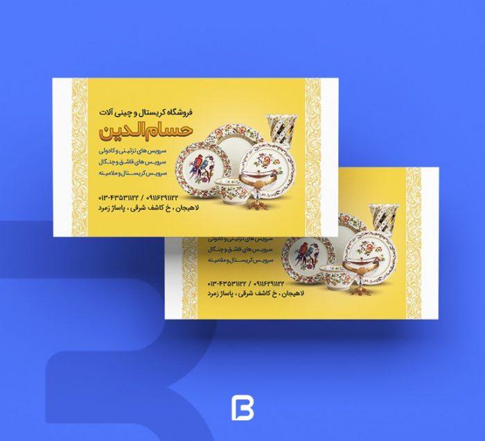 حسام الدین 700x636 - Shishe_Blur_Business_Card_139675