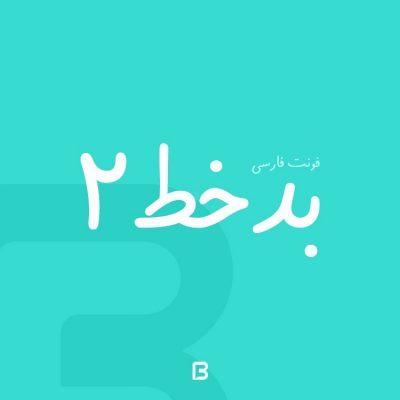 فونت فارسی بدخط 2