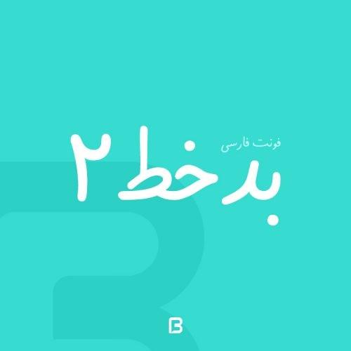 فونت فارسی بدخط ۲