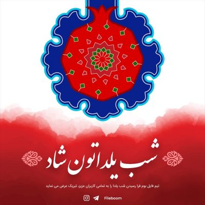 طرح لایه باز تبریک شب یلدا مخصوص شبکه های اجتماعی