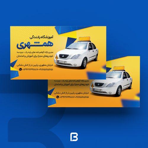 کارت ویزیت آموزشگاه رانندگی بصورت لایه باز