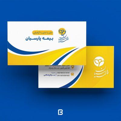 کارت ویزیت لایه باز نمایندگی بیمه پارسیان