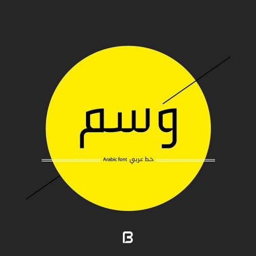 فونت عربی وسم