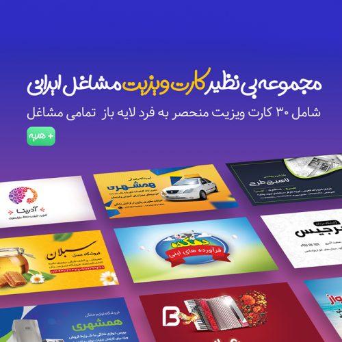 مجموعه کارت ویزیت مشاغل ایرانی
