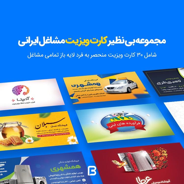 مجموعه ۳۰ کارت ویزیت مشاغل ایرانی