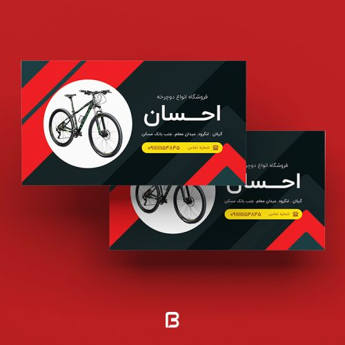 کارت ویزیت فروشگاه دوچرخه