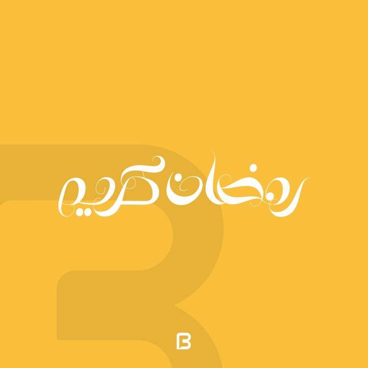 وکتور مجموعه تایپوگرافی های ماه رمضان