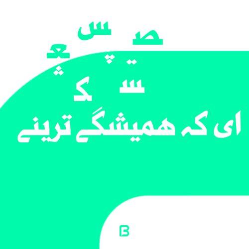 دانلود نسخه بهبود یافته فونت عربی خالد