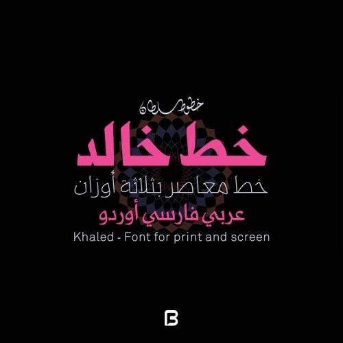 دانلود فونت عربی خط خالد – SF Khaled Font Family