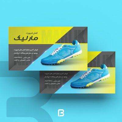 طرح کارت ویزیت کفش ورزشی