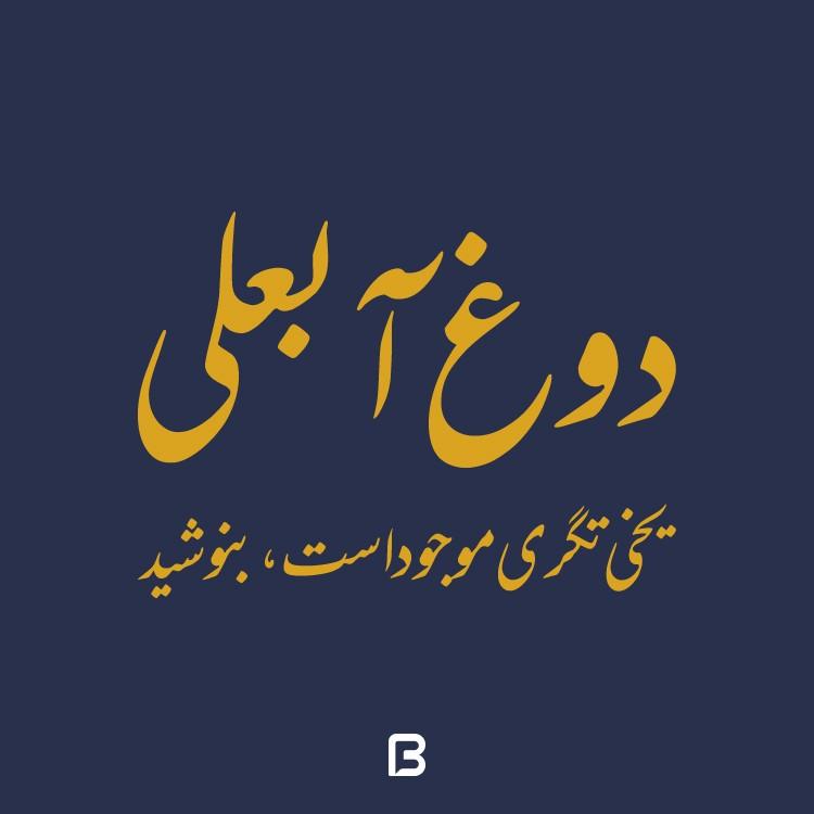 مجموعه کامل ۲۵ فونت نستعلیق Nastaliq Font