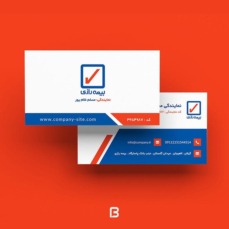 کارت ویزیت بیمه رازی رایگان