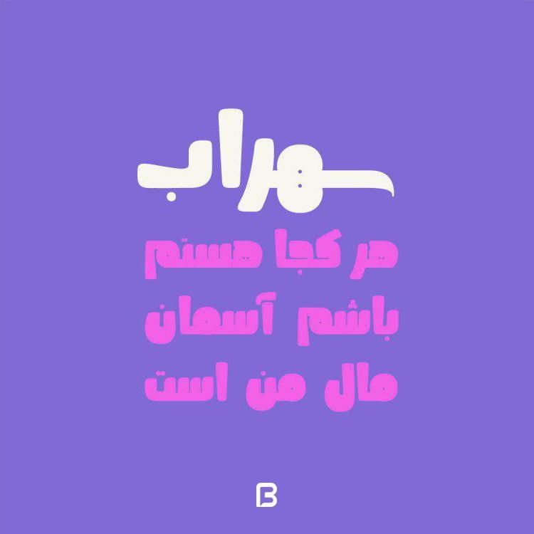 فونت فارسی گیتی – giti typeface
