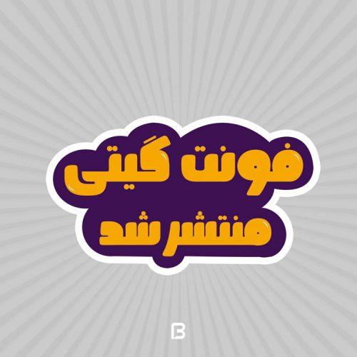 فونت فارسی گیتی - giti typeface