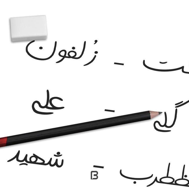 فونت دست نویس زلفون (دستخط مریم کاظمی)