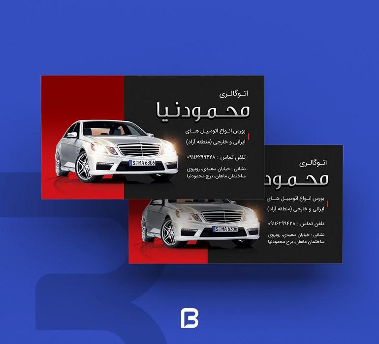 کارت ویزیت نمایشگاه اتومبیل و خودرو
